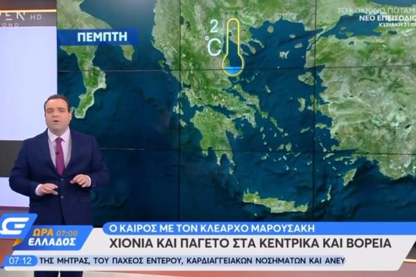 Κλέαρχος Μαρουσάκης: Κατακόρυφη πτώση της θερμοκρασίας, χιονοπτώσεις και τσουχτερό κρύο!