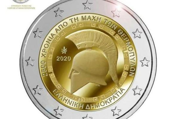 2.500 χρόνια από τη Μάχη των Θερμοπυλών: Το συλλεκτικό νόμισμα των 2 ευρώ! (photo)