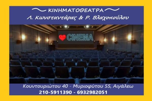 Διαγωνισμός Athensmagazine.gr: Κερδίστε 3 διπλές προσκλήσεις για την ταινία