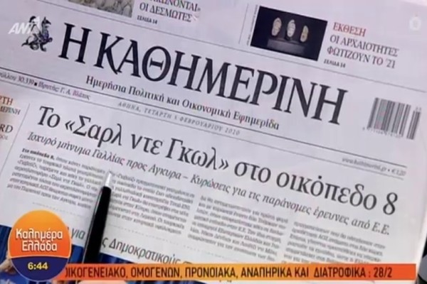 Τα πρωτοσέλιδα των εφημερίδων (05/02) (Video)!