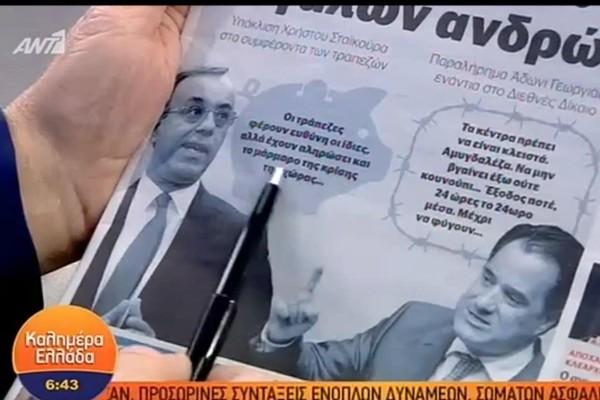 Τα πρωτοσέλιδα των εφημερίδων (12/02) (Video)!