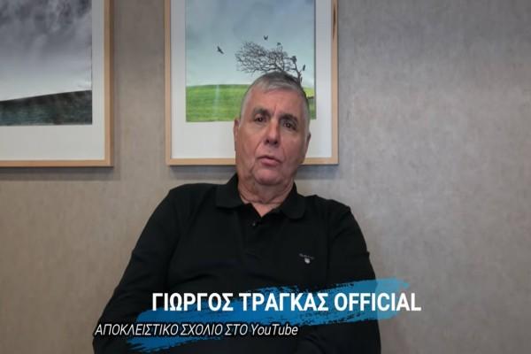 «Φοβάμαι για τη ζωή μου»! Το οικογενειακό δράμα που ζει ο Γιώργος Τράγκας και η κραυγή αγωνίας! (video)