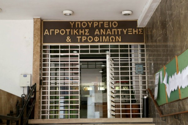 Προσλήψεις στο Υπουργείο Αγροτικής Ανάπτυξης! Θέσεις για 167 μόνιμους υπαλλήλους!