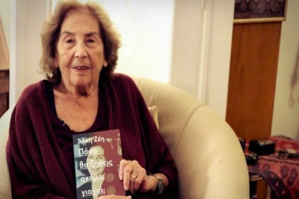 Ανείπωτη θλίψη! Έφυγε από τη ζωή η σπουδαία συγγραφέας Άλκη Ζέη!