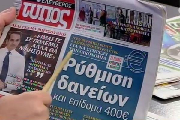 Τα πρωτοσέλιδα των εφημερίδων (18/03) (video)