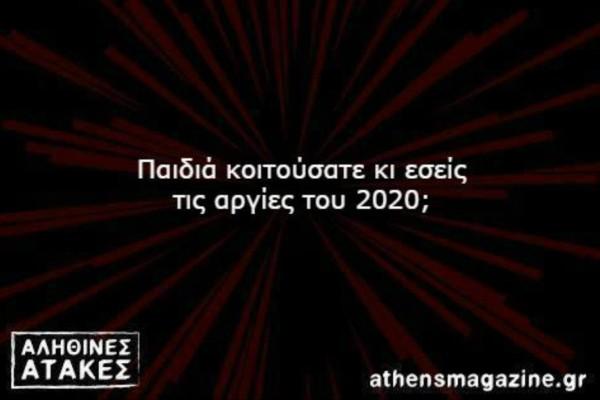 Παιδιά κοιτούσατε κι εσείς τις αργίες του 2020;