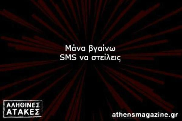 Μάνα βγαίνω - SMS να στείλεις