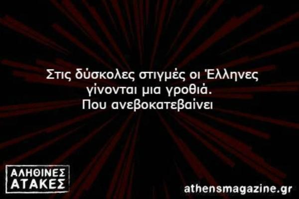 Στις δύσκολες στιγμές οι Έλληνες γίνονται μια γροθιά. Που ανεβοκατεβαίνει