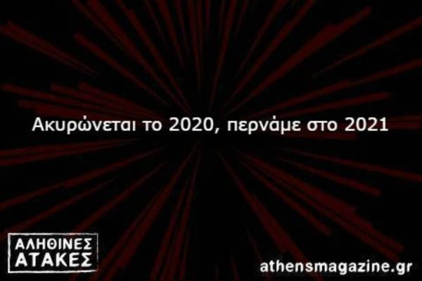 Ακυρώνεται το 2020, περνάμε στο 2021