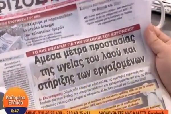Τα πρωτοσέλιδα των εφημερίδων (12/03) (Video)