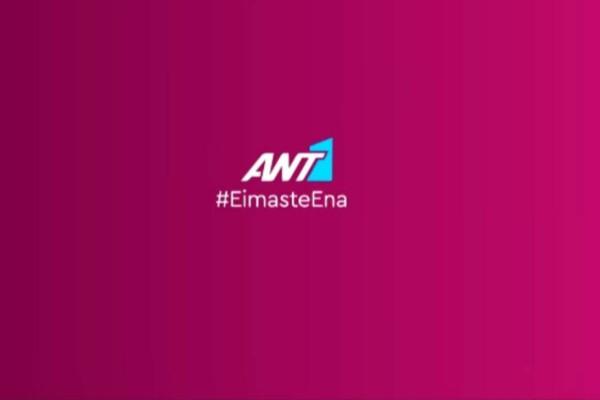 ANT1: Αγαπημένη εκπομπή φεύγει από το κανάλι
