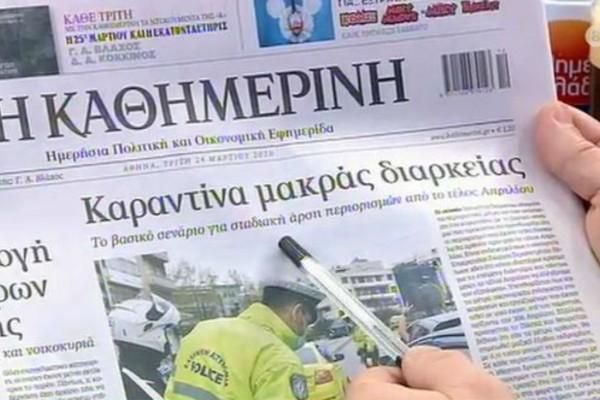 Τα πρωτοσέλιδα των εφημερίδων (24/03) (video)