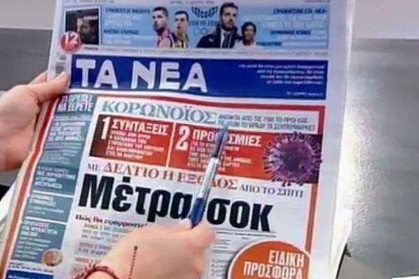 Τα πρωτοσέλιδα των εφημερίδων (23/03) (video)
