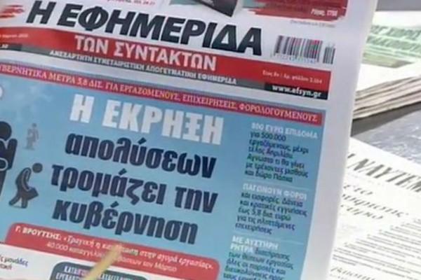 Τα πρωτοσέλιδα των εφημερίδων (19/03) (video)