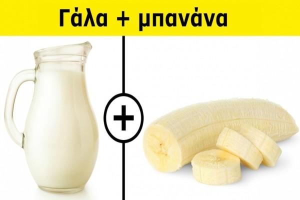 7+1 επικίνδυνοι συνδυασμοί τροφίμων που βλάπτουν την υγεία - Με τον 8ο θα