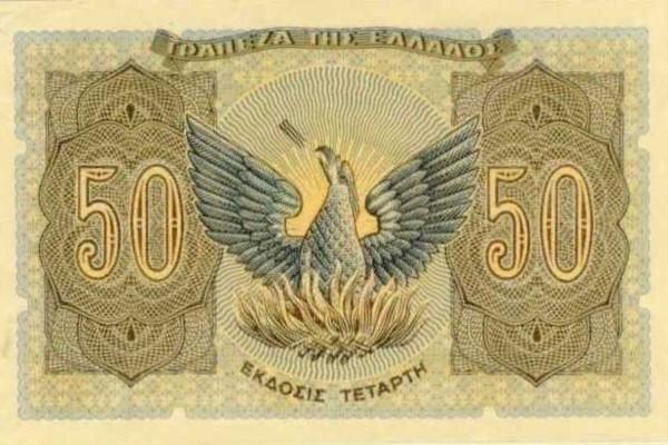 Το ελληνικό χαρτονόμισμα που κρύβει κάτι προφητικό πίσω του - Το είχατε παρατηρήσει;