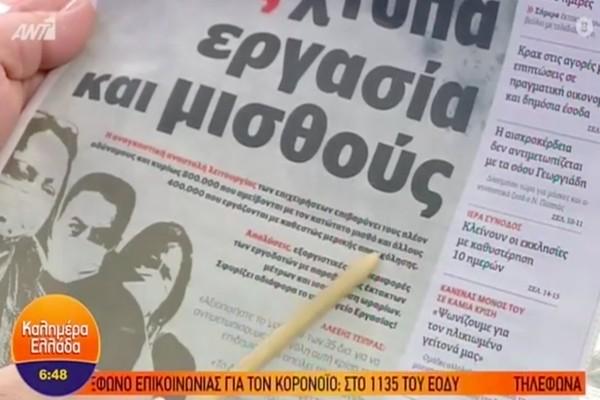 Τα πρωτοσέλιδα των εφημερίδων (17/03) (video)