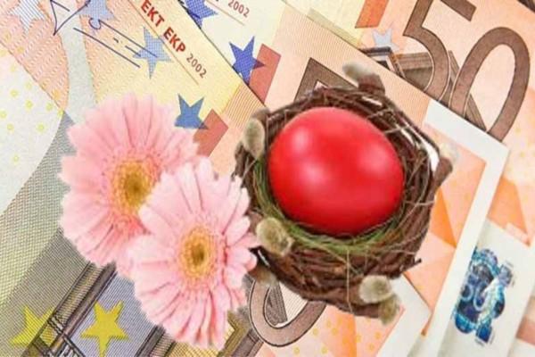 Δώρο Πάσχα: Αυτοί θα το πάρουν μέχρι τη Μεγάλη Τετάρτη (15/4)