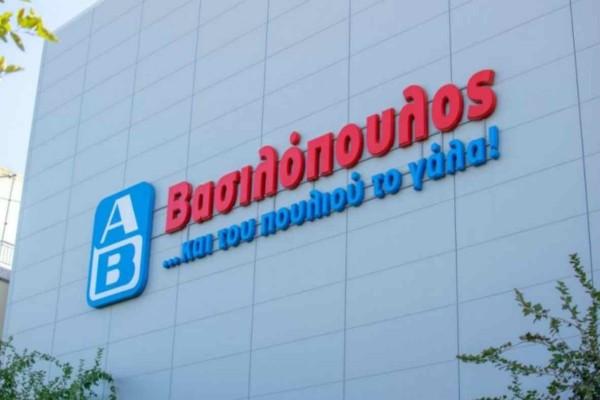 ΑΒ Βασιλόπουλος: Ψωνίστε με μεγάλη έκπτωση τρόφιμα που θα χρειαστείτε αυτήν την περίοδο