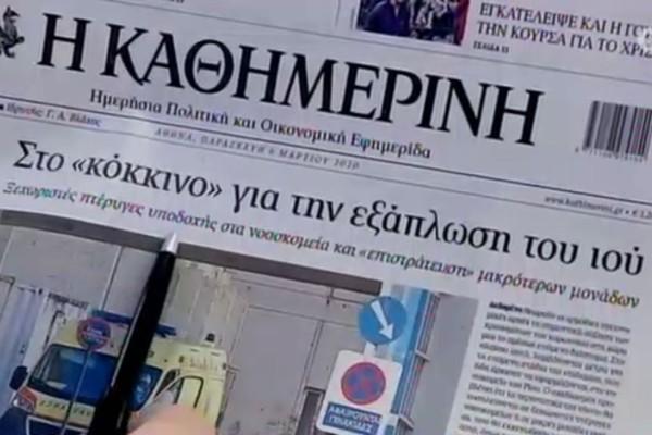 Τα πρωτοσέλιδα των εφημερίδων (06/03) (Video)