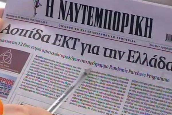 Τα πρωτοσέλιδα των εφημερίδων (20/03) (video)