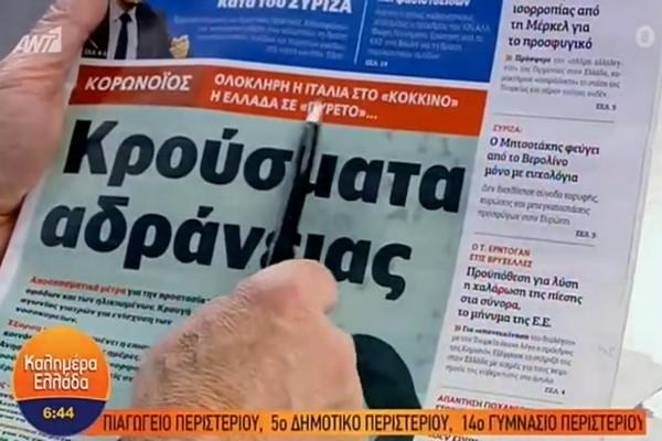 Τα πρωτοσέλιδα των εφημερίδων (10/03) (Video)