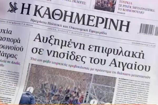 Τα πρωτοσέλιδα των εφημερίδων (05/03) (Video)