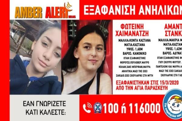 Συναγερμός στην Αγία Παρασκευή: Εξαφανίστηκαν δύο ανήλικες