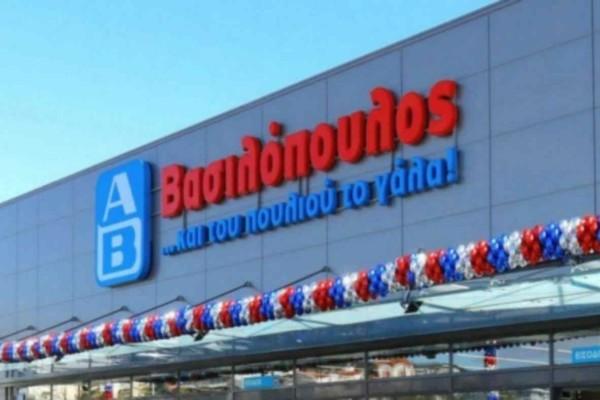 ΑΒ Βασιλόπουλος:  Τεράστιες προσφορές σε τρόφιμα πρώτης ανάγκης