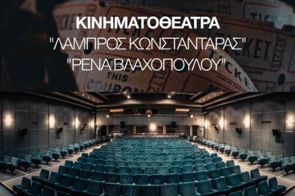 Κινηματογράφος Λάμπρος Κωνσταντάρας - Ρένα Βλαχοπούλου: Μην χάσετε την Κυριακή (8/3) τον