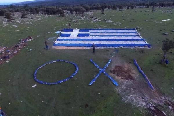 Λέσβος: Η σημαία και το μεγάλο «ΟΧΙ» που έφτιαξαν οι κάτοικοι σε χωράφι που θα γίνει κλειστή δομή!