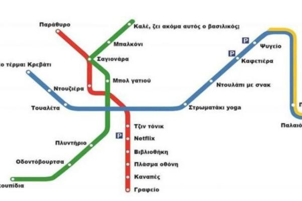 Επόμενη στάση καναπές - Απίθανος χάρτης Μετρό για το «Μένουμε σπίτι»