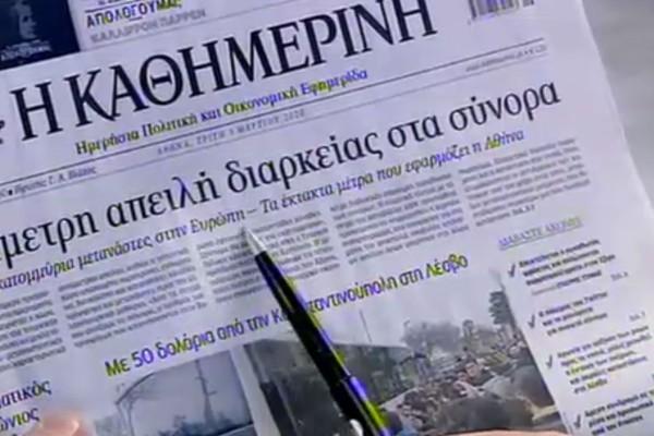 Τα πρωτοσέλιδα των εφημερίδων (03/03) (Video)