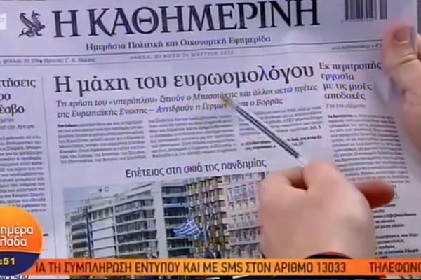Τα πρωτοσέλιδα των εφημερίδων (26/03) (video)