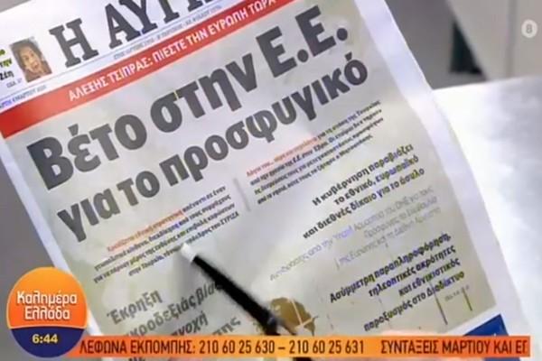 Τα πρωτοσέλιδα των εφημερίδων (04/03) (Video)