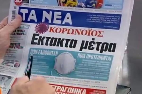 Τα πρωτοσέλιδα των εφημερίδων (09/03) (Video)