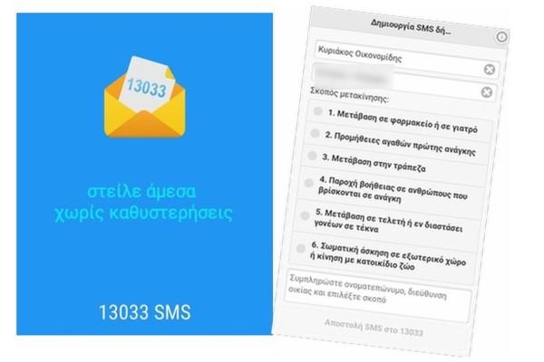 13033: Τι γράφουμε στο SMS για να βγούμε από το σπίτι; Πως συμπληρώνουμε τη φόρμα εξόδου στο forma.gov.gr