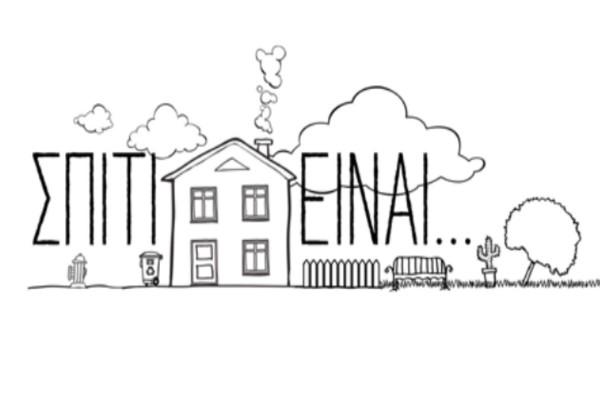 Σπίτι είναι: Όλα όσα θα δούμε στο σημερινό (16/03) επεισόδιο!