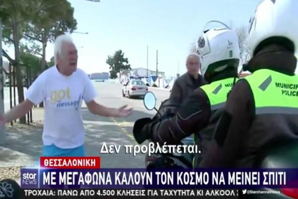 Κορωνοϊός: Παππούς στη Θεσσαλονίκη τρέχει και… φωνάζει στους αστυνομικούς επειδή του είπαν να πάει σπίτι του!