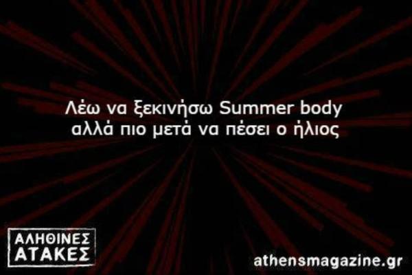 Λέω να ξεκινήσω Summer body, αλλά πιο μετά να πέσει ο ήλιος