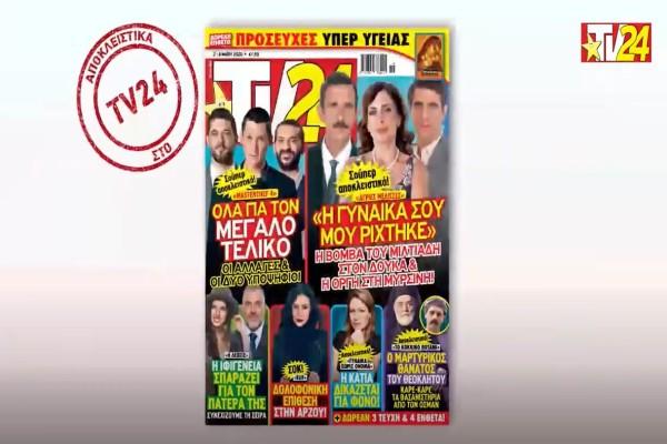 Tv24: Spoiler Alert - Οι 2 που πάνε στον τελικό του MasterChef και οι... δραματικές εξελίξεις στα σίριαλ