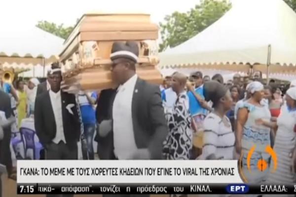Το βίντεο που έγινε viral: Γιατί στην Γκάνα χορεύουν στις κηδείες; (video)