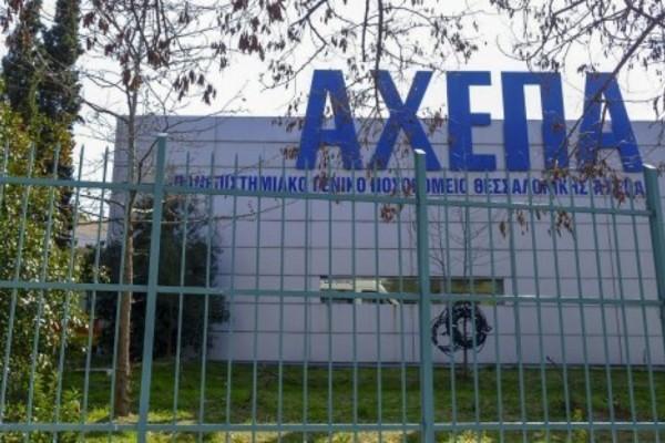 Κορωνοϊός: «Θρίλερ» για τον 42χρονο νεκρό στο ΑΧΕΠΑ - Είχε καταγραφεί ως σοβαρό περιστατικό
