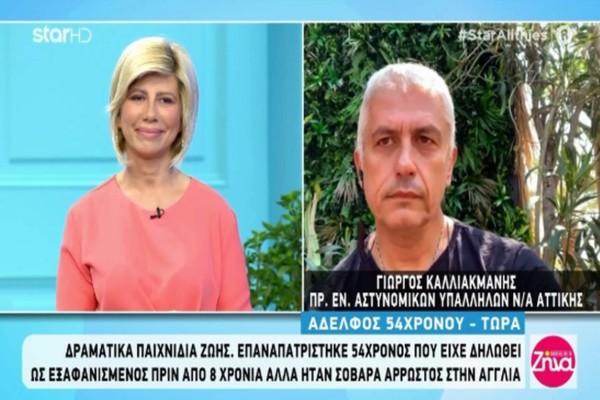 Άνδρας που τον είχαν εξαφανισμένο για 8 χρόνια επέστρεψε στην Ελλάδα λόγω... κορωνοϊού