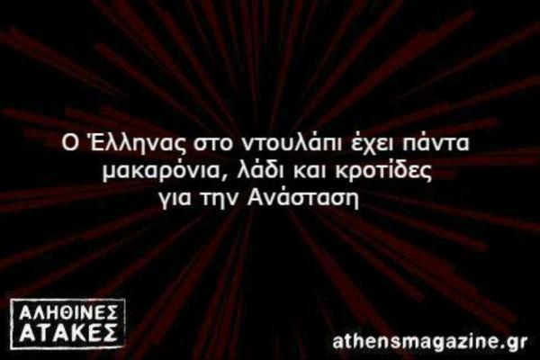 Ο Έλληνας στο ντουλάπι έχει πάντα μακαρόνια, λάδι και κροτίδες για την Ανάσταση