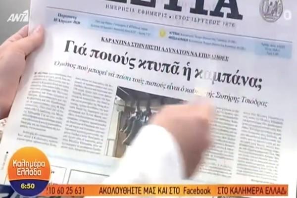 Τα πρωτοσέλιδα των εφημερίδων (10/04)