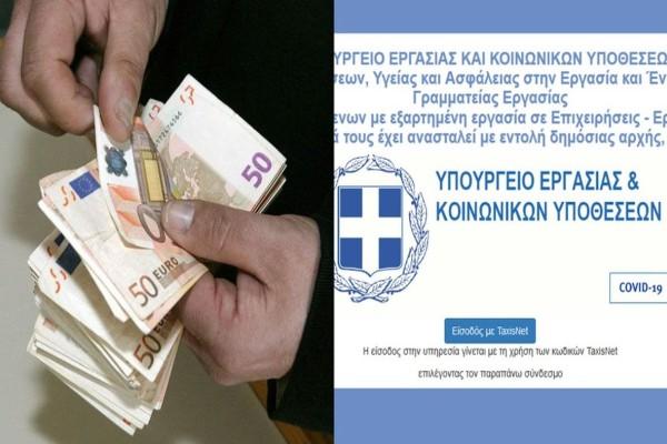Κορωνοϊός: Ήδη 10.000 αιτήσεις για το επίδομα των 800 ευρώ - Όλα όσα πρέπει να γνωρίζετε