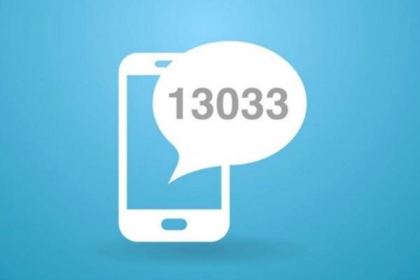 Καταργείται από Δευτέρα 4 Μαΐου το SMS στο 13033