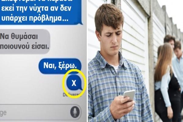 Ένας πατέρας έλαβε αυτό το μήνυμα στο κινητό από τον γιο του - Μόλις κατάλαβε τι έγινε...