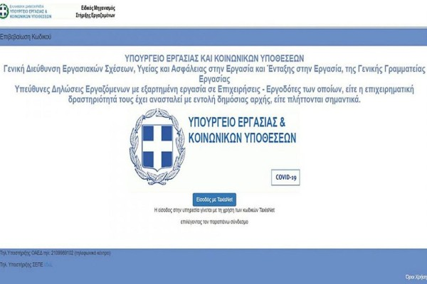 Κορωνοϊός: Άνοιξε η πλατφόρμα για το επίδομα - Βήμα βήμα τι πρέπει να κάνετε για να πάρετε τα 800 ευρώ